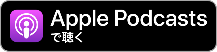 Apple Podcastで聴く